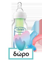 Dr. Browns Natural Flow Options+ Γυάλινο Μπιμπερό με Φαρδύ Λαιμό & Θηλή Σιλικόνης 150ml